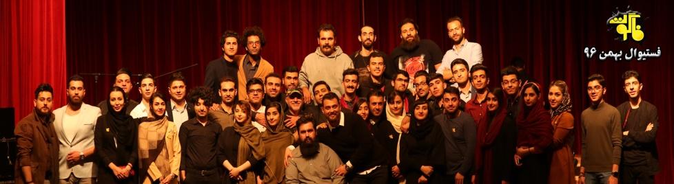 بهمن-96
